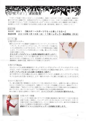 NHK美スポ取材